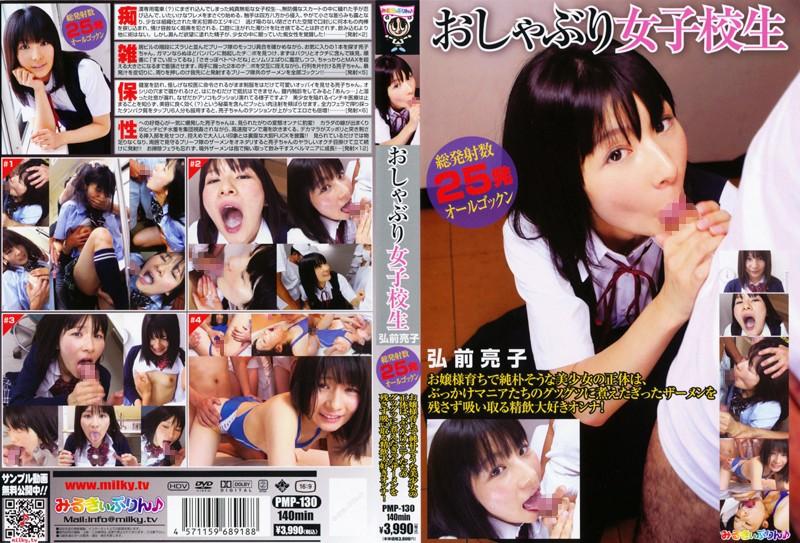 弘前亮子の口内は肉便器!唾液混じりザーメンがジャンスカ制服を汚す